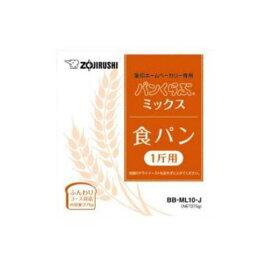 象印 BB-ML10-J 食パン用パンくらぶミックス