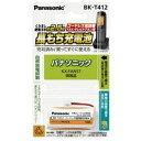 【ポイント10倍!】パナソニック BK-T412 コードレス子機用充電池
