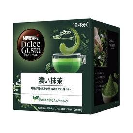 【ポイント10倍!】ネスレ KIM16001 ネスカフェ ドルチェグスト専用カプセル 濃い抹茶 12杯分