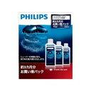 【ポイント10倍!】フィリップス HQ203/61 ジェットクリーン用洗浄液