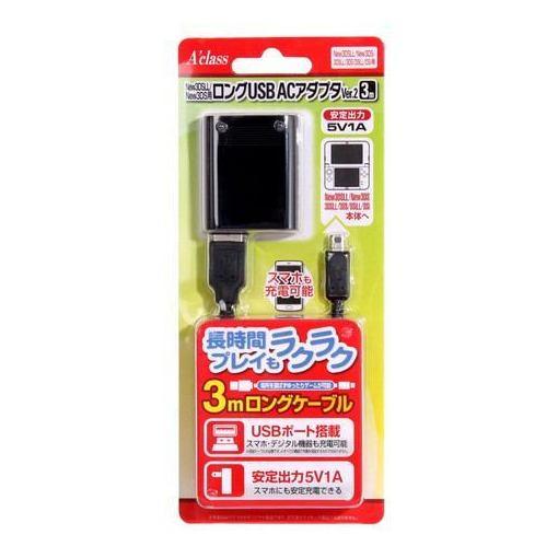 New3DSLL/New3DS用ロングUSB ACアダプタ Ver.2(3m)