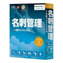 メディアドライブ やさしく名刺ファイリング PRO v.15.0 1ライセンス WEC150RPA01