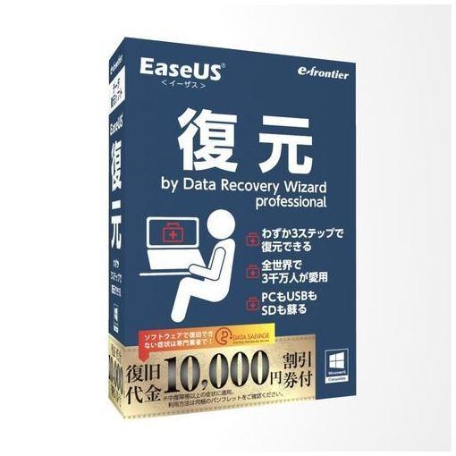 イーフロンティア EaseUS 復元 by Data Recovery Wizard 1PC版