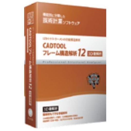 ウェブ・ツー・キャドジャパン CADTOOL フレーム構造解析12 3D CJ-CF12-3D