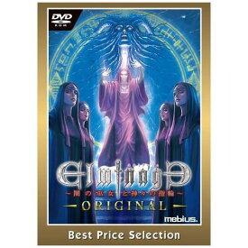 セガ エルミナージュ ORIGINAL 闇の巫女と神々の指輪 Best Price DMEB-0005