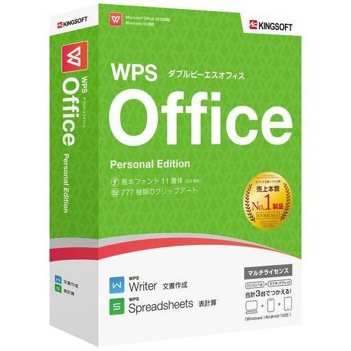 【ポイント5倍!3月23日(土)00:00〜3月26日(火)01:59】キングソフト WPS Office Personal Edition