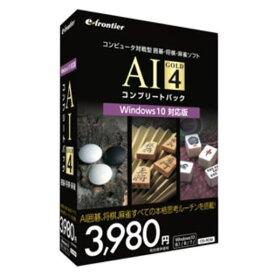 イーフロンティア AI GOLD 4 コンプリートパック IFAG4CW111