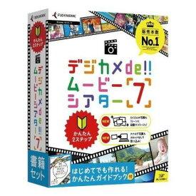 【ポイント10倍!】ソースネクスト デジカメde!!ムービーシアター7 書籍セット Windows用