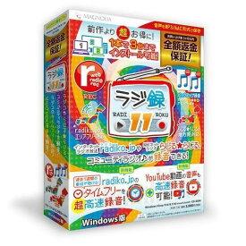 マグノリア ラジ録11 Windows版 RADI-11W