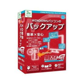 アーク情報システム HD革命/BackUp Next Ver.4_Standard_通常版_3台用 BU-410