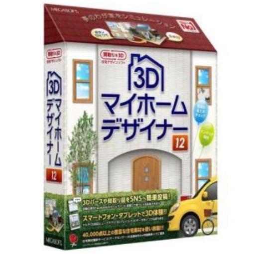 【ポイント5倍!3月23日(土)00:00〜3月26日(火)01:59】メガソフト 3Dマイホームデザイナー12