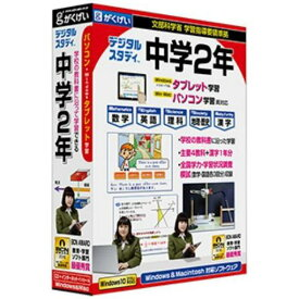 がくげい 中学2年デジタルスタディ 新教科書対応版 GMCD-101E