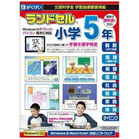 【ポイント10倍!】がくげい ランドセル小学5年 学習指導要領対応<第7版> GMCD-013Z