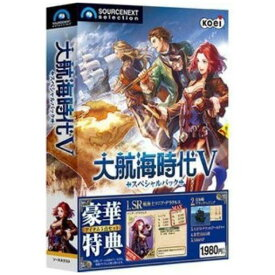 ソースネクスト 大航海時代V スペシャルパック 【Windows版】