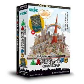 アートディンク みんなのA列車で行こうPC with 公式ガイドブック ATDK-00211