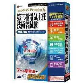 【ポイント10倍!】メディアファイブ プレミア6 7つの学習法 第三種電気主任技術者試験