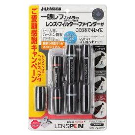 ハクバ KMC-LP23BKTP レンズペン3プロキット+(プラス)