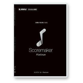 【ポイント10倍!】河合楽器製作所Cミュージック スコアメーカー Platinum CMN-AW1