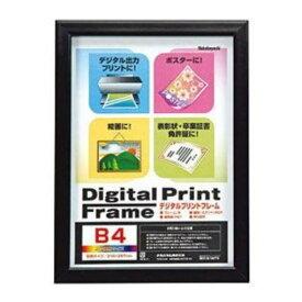 ナカバヤシ フ-DPW-B4-D デジタルプリントフォトフレーム B4/A4判 ブラック