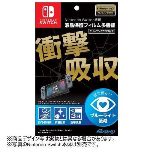 【ポイント10倍!10/19(金)20時〜10/23(火)23:59まで】Nintendo Switch専用液晶保護フィルム 多機能