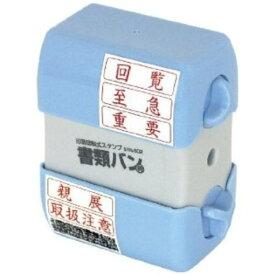 【ポイント10倍!】ナカバヤシ STN-602 印面回転式スタンプ 書類バン