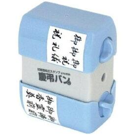 ナカバヤシ STN-606 印面回転式スタンプ 慶弔バン