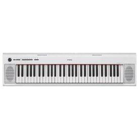 【ポイント10倍!4月5日(日)00:00〜23:59まで】ヤマハ NP-12WH 電子キーボード 「piaggero(ピアジェーロ)」 61鍵盤 ホワイト