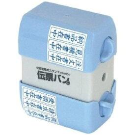 ナカバヤシ STN-604 印面回転式スタンプ 伝票バン