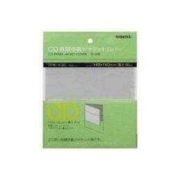 ナガオカ TS-508 CD見開き紙ジャケットカバー 20枚入