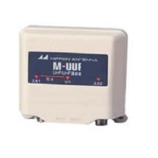 日本アンテナ M-UUF-SP UV・FM/UV・FM混合機 屋外用