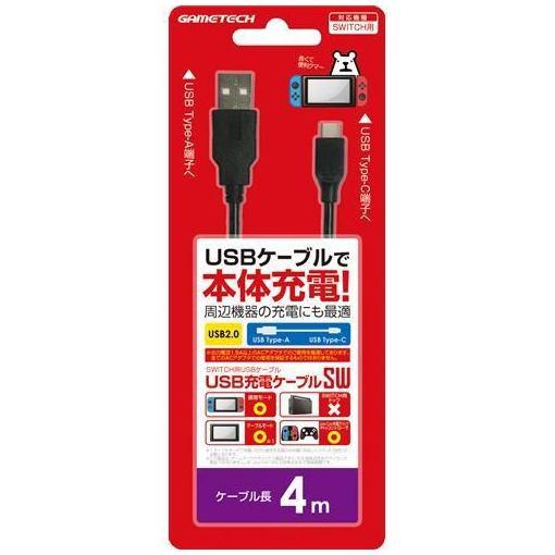 【全商品ポイント10倍】ゲームテック Nintendo Switch用USBケーブル 「USBケーブル充電SW」 4m