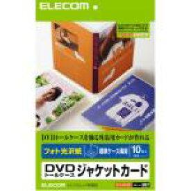 プリンター用紙 エレコム ジャケットカード EDT-KDVDT1 DVDトールケースカード 光沢 A4サイズ 10枚