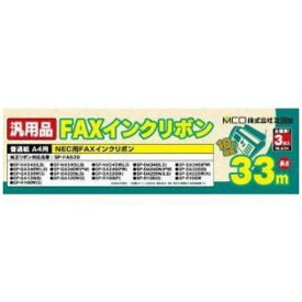 【ポイント10倍!】ミヨシ FXS533N-3 NEC汎用 FAX用インクリボン 33m 3本入り