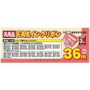 ミヨシ FXS36SH-3 シャープ汎用 FAX用インクリボン 36m 3本入り