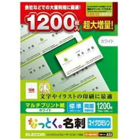 MT-JMN1WNZP 名刺用紙 なっとく。名刺(マルチプリント紙)【標準:両面印刷対応】 ホワイト 1200枚