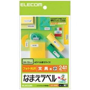 エレコム EDT-KNM7 なまえラベル ~文具用・小~(ハガキサイズ・24面・12枚)
