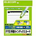 プリンター用紙 エレコム インデックス EDT-JKIND1 CD/DVDケース用手書きインデックスカード 罫線/黒 20枚