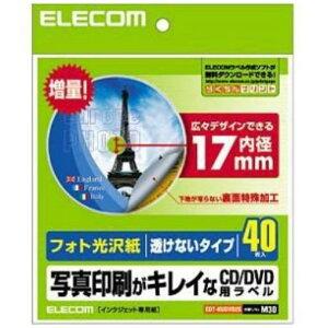 EDT-KUDVD2S DVDラベル(下地が透けないタイプ)40枚入り
