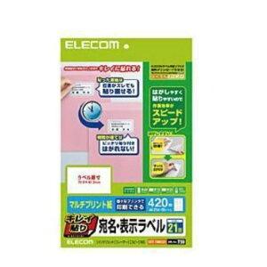 エレコム EDT-TMEX21 キレイ貼り 宛名・表示ラベル 21面 420枚