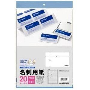 エーワン 名刺用紙 10面 ホワイト マット紙 ミシン目加工で切り離すタイプ20シート入りMC10A-20