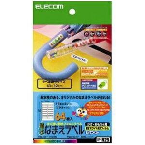 エレコム EDT-TNM5 耐水なまえラベル かさ・おもちゃ用 ハガキサイズ 16面・4シート
