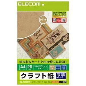エレコムEJK-KRAA420クラフト紙(厚手・A4サイズ・20枚入)