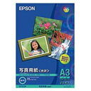 エプソン KA3N20PSKR 【純正】写真用紙 光沢(A3ノビ/20枚)
