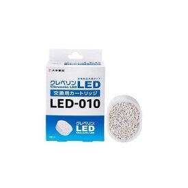 ドウシシャ LED-010 クレベリン LED交換用カートリッジ