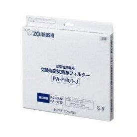 【ポイント10倍!】象印 空気清浄機用 交換フィルター PA-FH01-J