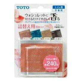 温水洗浄便座 toto TOTO TCA239 フレグランス後付キット 詰替え用8枚入 温水便座 フレグランス 詰替え用