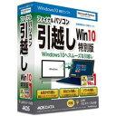 【ポイント10倍!】AOSデータ ファイナルパソコン引越しAOSデータ Win10特別版 LANクロスケーブル付 FP7-1