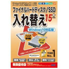 【ポイント10倍!10月15日(火)0:00〜23:59まで】AOSデータ ファイナルハードディスク/SSD入れ替え15plusAOSデータ Win10対応乗換優待版 FI8-2