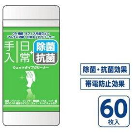 ウェットティッシュ ナカバヤシ OAクリーナー 除菌 DGCW-B5060 ウェットクリーナー ボトル 60枚
