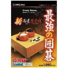アンバランス 本格的シリーズ 最強の囲碁 新・高速思考版